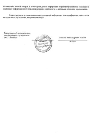 Сертификат ИндикаторИнкуб_2