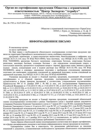 Сертификат ИндикаторИнкуб_1